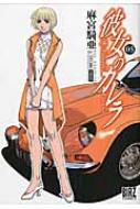 彼女のカレラrs 5 バーズコミックス
