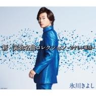 新・演歌名曲コレクション ~さすらい慕情~(+DVD)【Aタイプ/初回完全限定スペシャル盤】