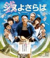ジヌよさらば 〜かむろば村へ〜Blu-ray