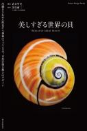 美しすぎる世界の貝 洗練をきわめた配色から神秘のフォルムまで、自然が創る驚きのデザイン Nature Design Books