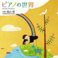 湯山昭のピアノの世界: 堀江真理子 Duetwo デュエットゥ Etc