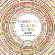 湯山昭の新3大ピアノ楽譜集: 堀江真理子 Duetwo デュエットゥ 上田晴子 Etc