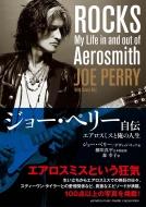 ジョー・ペリー自伝〜エアロスミスと俺の人生〜