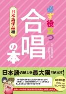 必ず役立つ合唱の本 日本語作品編