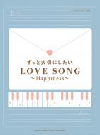 ずっと大切にしたいラブソング Happiness ピアノソロ 中級