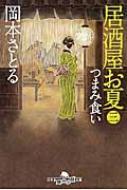 居酒屋お夏 3 つまみ食い 幻冬舎時代小説文庫