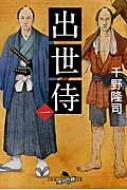 出世侍 1 幻冬舎時代小説文庫