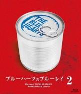 ブルーハーツのブルーレイ 2 (Blu-ray2)