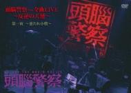 頭脳警察from全曲LIVE〜反逆の天使〜第一夜〜悪たれ小僧〜