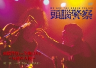 頭脳警察from全曲LIVE〜反逆の天使〜第二夜〜ふざけるんじゃねえよ〜