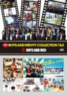 BOYS AND MEN 新装版「PV COLLECTION 1&2」