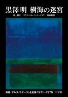黒澤明 樹海の迷宮 映画「デルス・ウザーラ」全記録1971〜1975