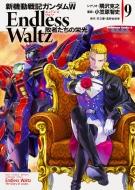 新機動戦記ガンダムW Endless Waltz 敗者たちの栄光 9 カドカワコミックスAエース