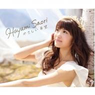 やさしい希望 <アーティスト盤> CD+DVD / TVアニメ「赤髪の白雪姫」オープニングテーマ