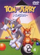 トムとジェリー/トムとジェリー Vol.6