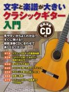 文字と楽譜が大きいクラシックギター入門 CD付