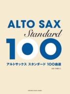 アルトサックス スタンダード100曲選