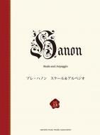 プレハノン スケール & アルペジオ 新標準版