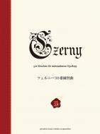 ツェルニー30番練習曲 Op.849 新標準版