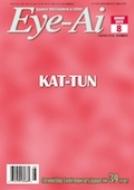 Eye-Ai 2015年 8月号 (KAT-TUN)