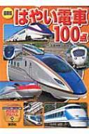 最新版はやい電車100点 のりものアルバム(新)