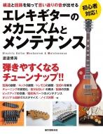 エレキギターのメカニズムとメンテナンス 構造と回路を知って思い通りの音が出せる