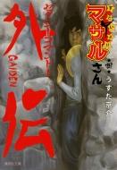 すごいよ!!マサルさん 4 セクシーコマンドー外伝集英社文庫コミック版