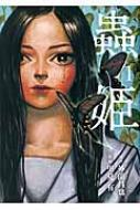 蟲姫 1 ホーム社書籍扱コミックス