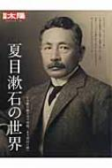 夏目漱石 没後百年記念 日本のこころ