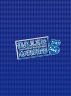 美男高校地球防衛部LOVE!LIVE!