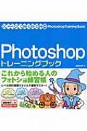 Photoshopトレーニングブック CC/CC/CS6/CS5/CS4対応
