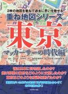 重ね地図シリーズ 東京 マッカーサーの時代編