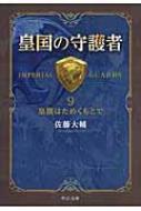 皇国の守護者 9 皇旗はためくもとで 中公文庫