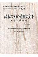 Vs59 バイオリンセレクトライブラリー 逆転の王妃・最後の皇帝メインテーマ 葉加瀬太郎作曲: ピアノ伴奏・バイオリンパート付き