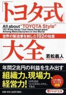 「トヨタ式」大全 世界の製造業を制した192の知恵 PHP文庫