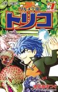 グルメ学園トリコ 7 ジャンプコミックス