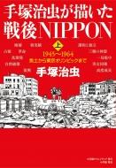 手塚治虫が描いた戦後NIPPON 上 廃墟からの復興と高度成長期 復刻名作漫画シリーズ