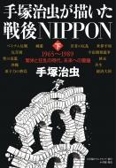 手塚治虫が描いた戦後NIPPON 下 繁栄の光と影 復刻名作漫画シリーズ