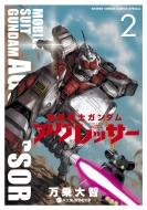 機動戦士ガンダム アグレッサー 2 少年サンデーコミックススペシャル