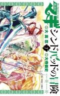 マギ シンドバッドの冒険 7 裏少年サンデーコミックス