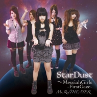 STARDAST〜Messiah Girls First Gage〜