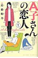 A子さんの恋人 1 ビームコミックス
