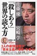「殺しあう」世界の読み方 オフレコ!BOOKS