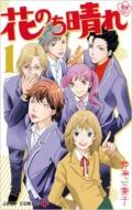 花のち晴れ 〜花男 Next Season〜1 ジャンプコミックス