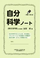ローチケHMV加賀博/自分科学ノート