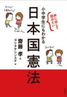 声に出して読みたい小中学生にもわかる日本国憲法