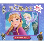 アナと雪の女王 ディズニージグソーブック