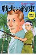 漫画でよめる!語り継がれる戦争の記憶 戦火の約束