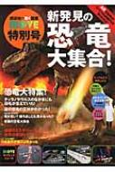 新発見の恐竜大集合! 講談社の動く図鑑MOVE特別号