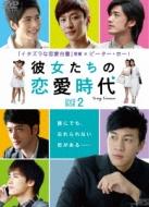 彼女たちの恋愛時代 DVD-BOX 2